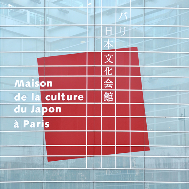 La Maison de la Culture du Japon beaugrenelle paris 1